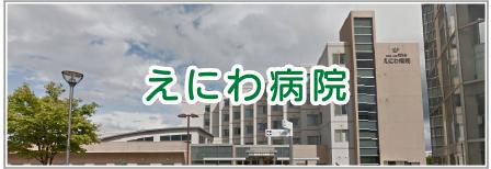 わ コロナ けい 病院